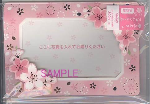 多目的フォトフレームカード(桜)商品詳細紹介・注文のページへ進む