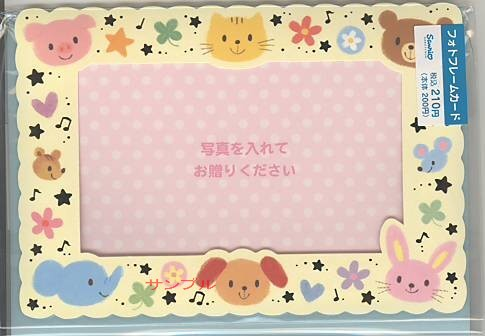 【HL27-0】多目的フォトフレームカード(動物)商品詳細紹介・注文のページへ進む