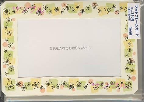 花模様の箔押し印刷がされているフォトフレームカードです。