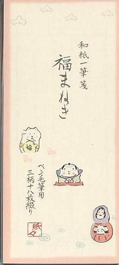 「福まねき」ペン、毛筆用和紙一筆箋(3柄計18枚綴り)です。
