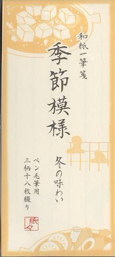 「冬の味わい」ペン、毛筆用和紙一筆箋(3柄計18枚綴り)です。