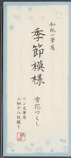 「雪花づくし」ペン、毛筆用和紙一筆箋(3柄計18枚綴り)です。