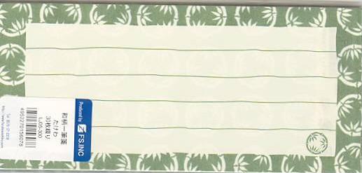 「たけわ」和手拭い風の柄文様、横書きに適した一筆箋(30枚綴り)です。