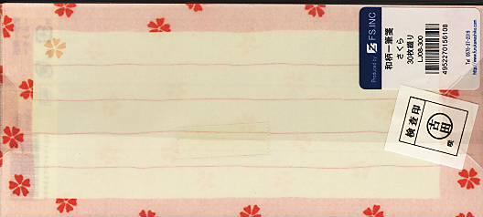 「さくら」和手拭い風の柄文様、横書きに適した一筆箋(30枚綴り)です。