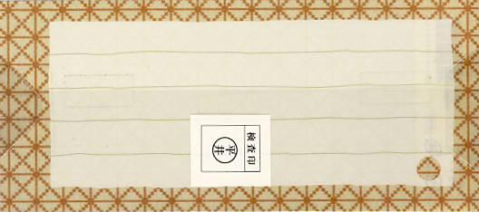 「十文字」和手拭い風の柄文様、横書きに適した一筆箋(30枚綴り)です。