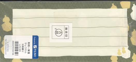 「ひょうたん」和手拭い風の柄文様、横書きに適した一筆箋(30枚綴り)です。