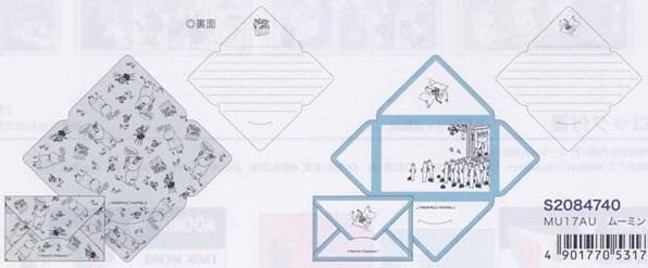 封筒の形になるミニ便箋です。