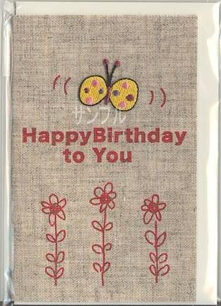 【G-273C】刺繍ワッペンを張り合わせたリネン生地を表紙にした2つ折り誕生日カード 商品詳細紹介・注文のページへ進む