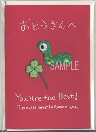 [刺繍ワッペンの青虫とクローバーがあしらわれた父の日カード]商品詳細紹介・注文のページへ進む