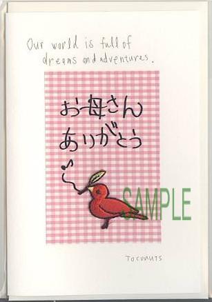 【G-365B】母の日「赤鳥」商品詳細紹介・注文のページへ進む