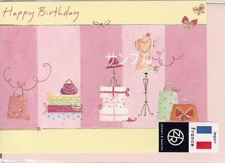 [80-052]TUTTi FRUTTi誕生日祝いカード「ファッション」詳細紹介・注文のページへ進む