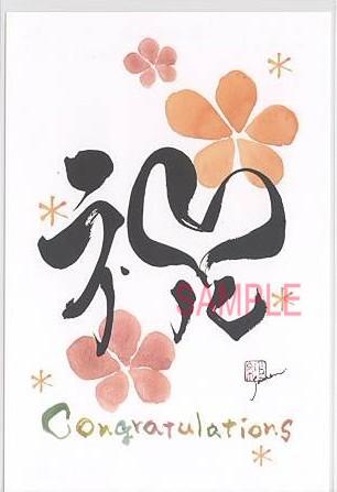 永田紗戀の花咲く書道「祝」ポストカード(表面)