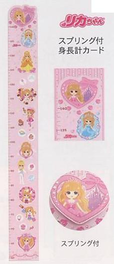 リカちゃんのイラストで飾られたお子様の身長が計れるメモリの付いた長い尺のカードです。