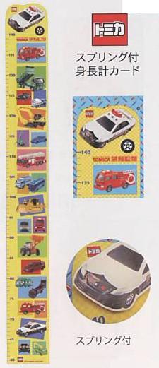 ミニカーの写真で飾られたお子様の身長が計れるメモリの付いた長い尺のカードです。