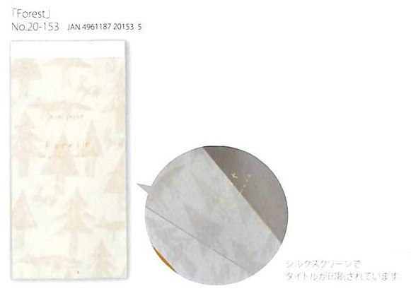 美濃透かし和紙一筆箋「西 淑:Forest」(20枚綴)です。