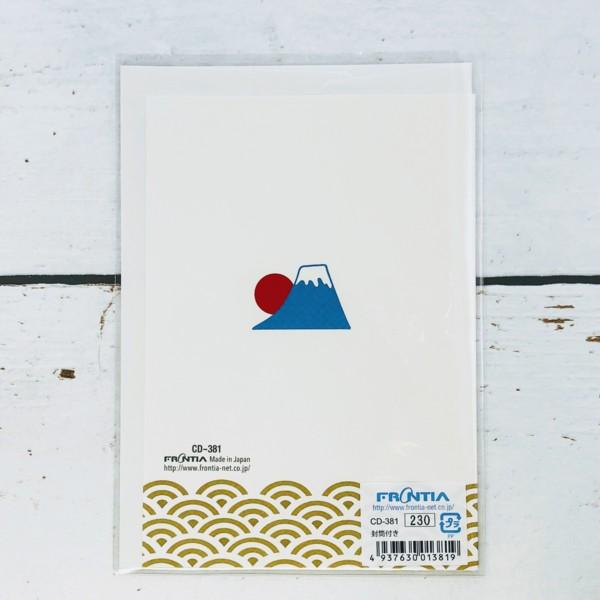 富士を描いたバースデーカード(うら表紙)