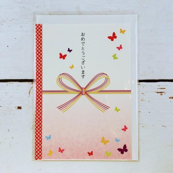 水引、蝶が描かれた各種お祝にご利用頂けるカード(おもて表紙)