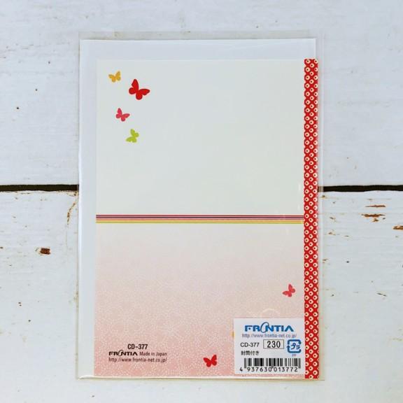 水引、蝶が描かれた各種お祝にご利用頂けるカード(うら表紙)