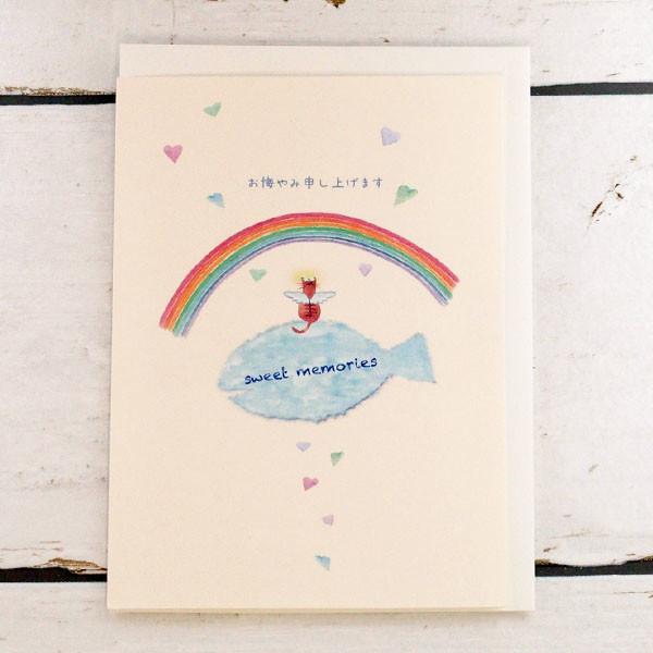 ペット(猫)を喪った方へ贈るためのお悔みカード(おもて表紙)