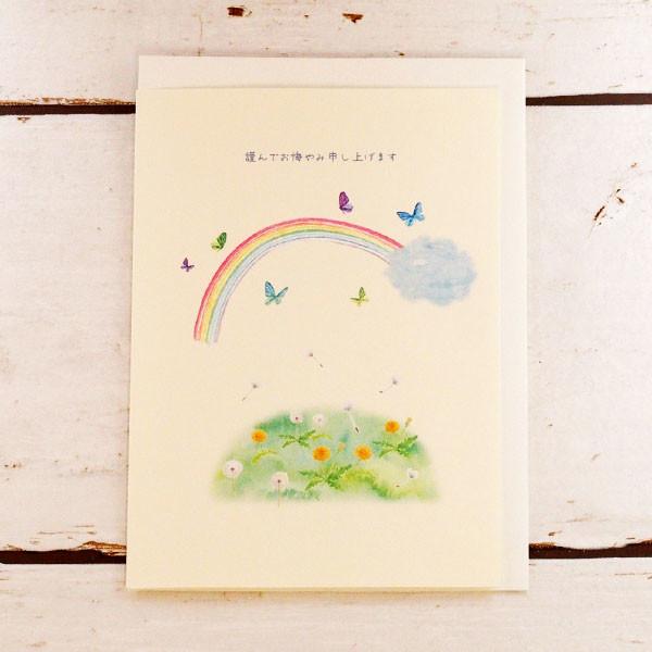 ペットを喪った方へ贈るためのお悔みカード(おもて表紙)