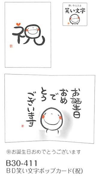 (カード中面)