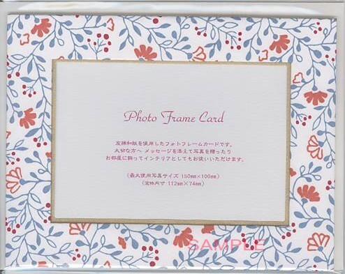 和紙のフレームによるフォトフレーム(L判写真1枚収納可能)カード