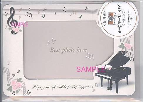 ピアノ、楽譜が描かれたフォトフレームカードです。