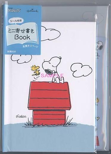 寄せ書きブック「スヌーピー・赤い小屋と空」