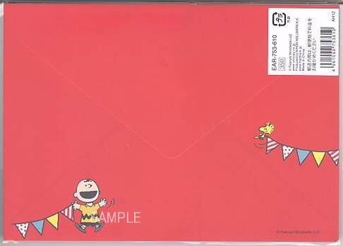 付属封筒の画像