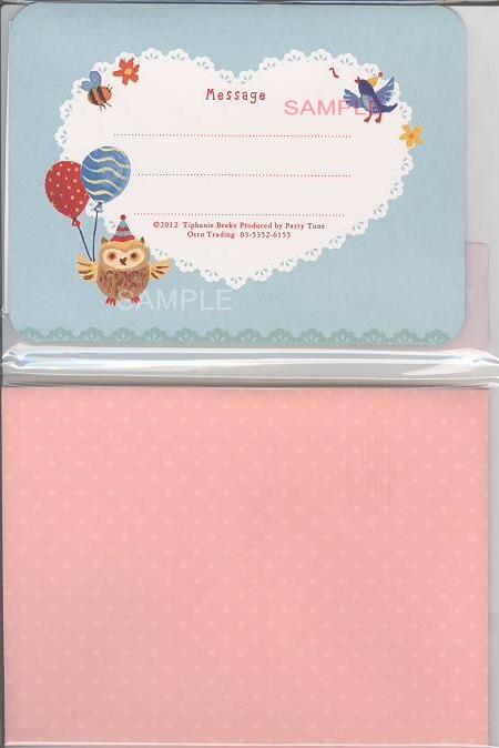 裏面メッセージ記入欄と付属封筒
