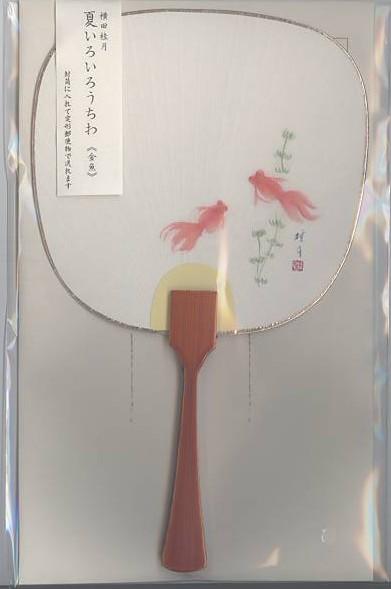 「金魚」が描かれているうちわ・グリーティングカードです。
