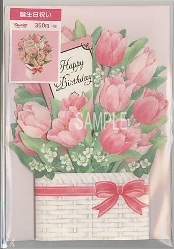 立てて飾れるチューリップの花かご型カード