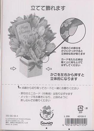 立てて飾れるチューリップの花かご型カードの仕様説明