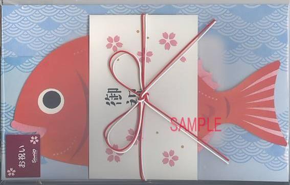 鯛の形をしたお祝いカード
