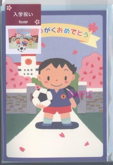 みんなでサッカーをする様子をポップアップで表現している男児向け小学校入学祝いカード