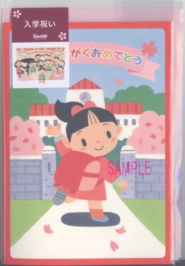 音楽の授業の様子をポップアップで表現している女児向け小学校入学祝いカード