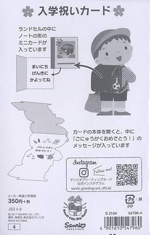 カード付属解説書の画像
