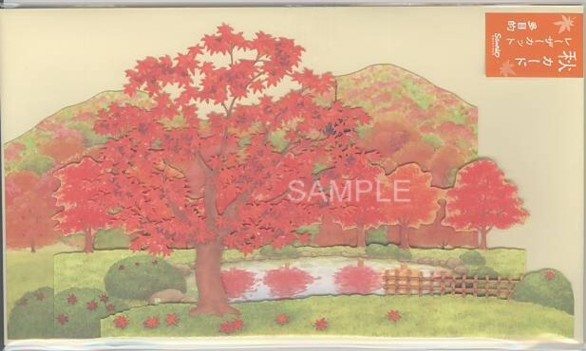 紅葉と犬を表現した、立てて飾れるカードです。
