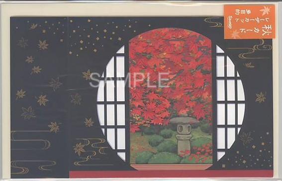 秋の風景と猫を表現したカードです。