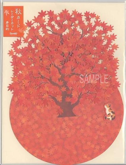 紅葉と猫を表現した、立てて飾れるカードです。