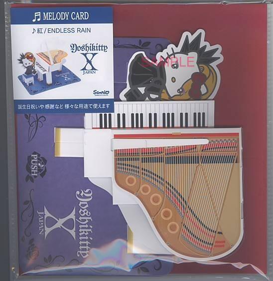 X Japanの名曲「紅」「ENDLESS RAIN」が流れるピアノ型メロディカード