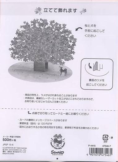 立てて飾れるさくらの木のポップアップカード(多用途)