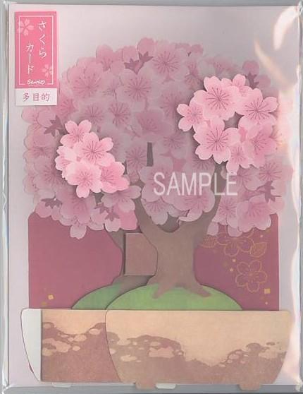 立てて飾れるさくらの盆栽のポップアップカード(多用途)