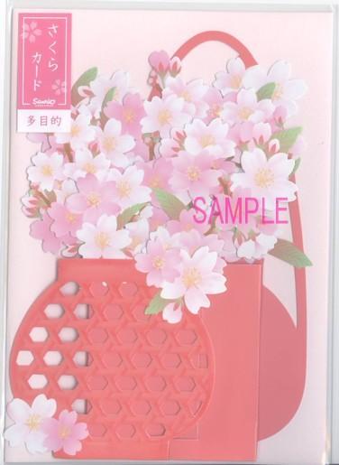 桜の花かごの春のお祝いカード