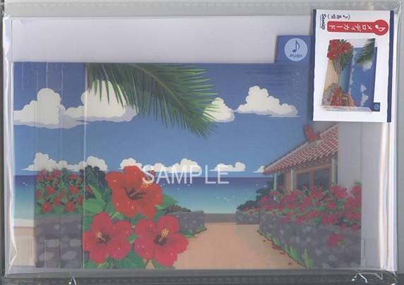 「島唄」のメロディが流れるカードです。