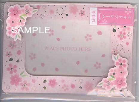 桜柄のフォトフレームカードです。